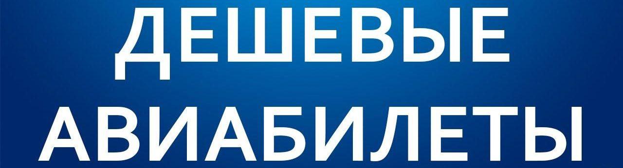 OKayAvia - купить дешевые авиабилеты онлайн, цена Москва, Санкт-Петербург
